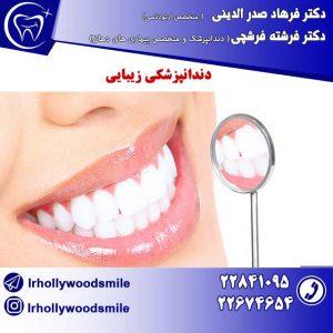 دندانپزشکی زیبایی 1