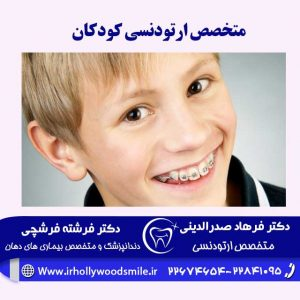 متخصص ارتودنسی کودکان