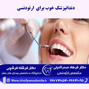 دندانپزشک-خوب-برای--ارتودنسی