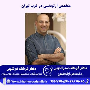 متخصص-ارتودنسی-در-غرب-تهران