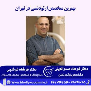 بهترین متخصص ارتودنسی در تهران